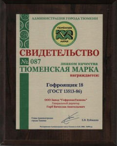 Тюменская марка
