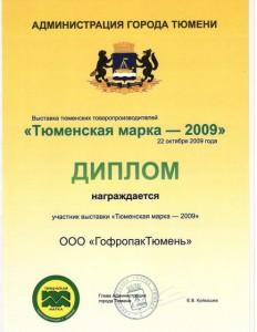 Тюменская ярмарка 2009
