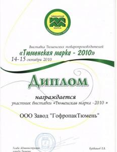 Тюменская ярмарка 2010