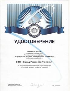 Уральские выставки