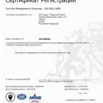 Сертификат о соответствии действующей Системы Менеджмента Качества требованиям стандарта ISO 9001:2008 на производство гофрированного картона, бумажной и картонной тары