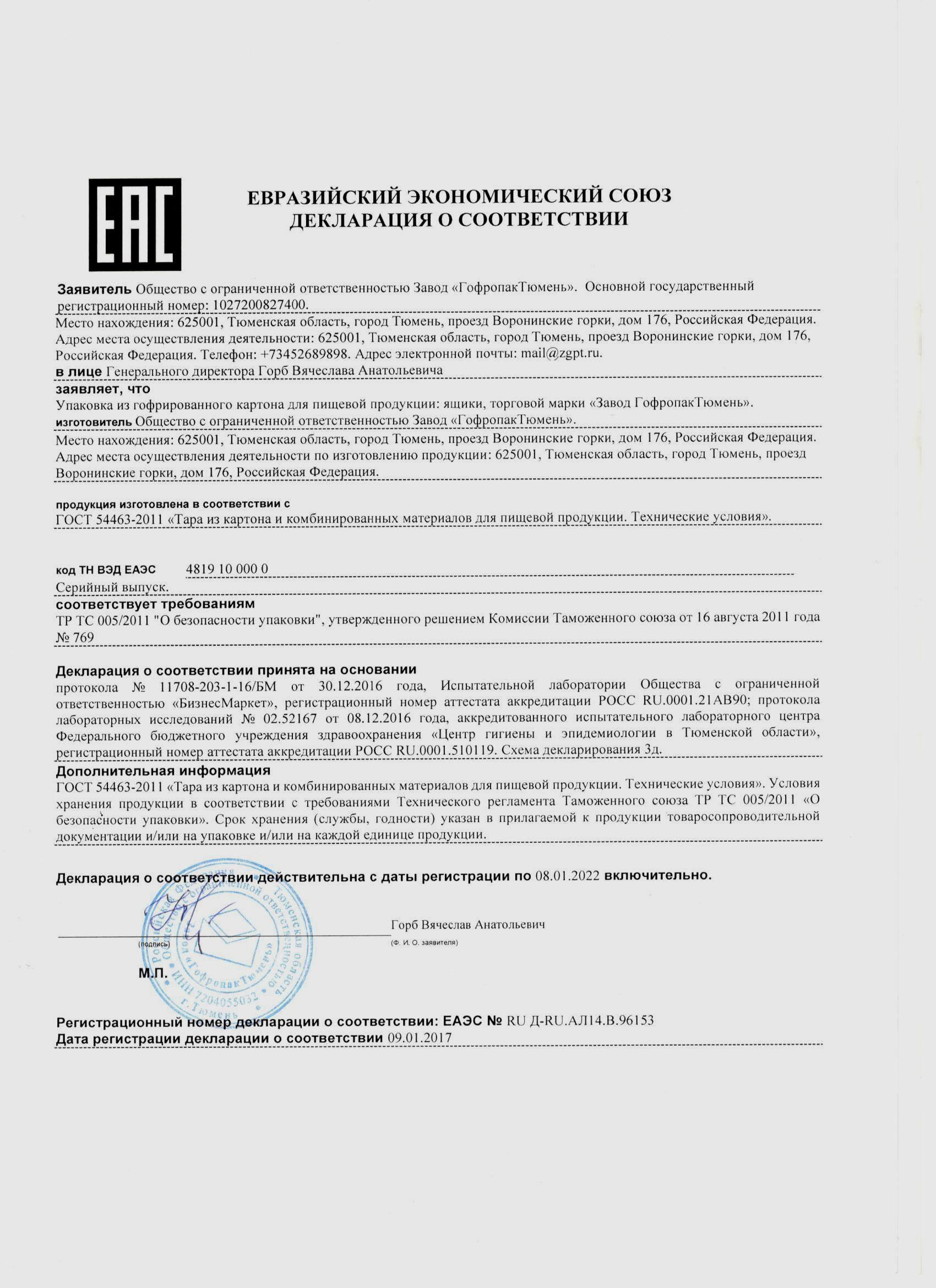 Декларация таможенного союза о соответствии ЕАЭС № RU Д-RU.АЛ14.В.96150 на упаковку из гофрированного картона для пищевой продукции, продукции промышленного и бытового назначения: ящики торговой марки