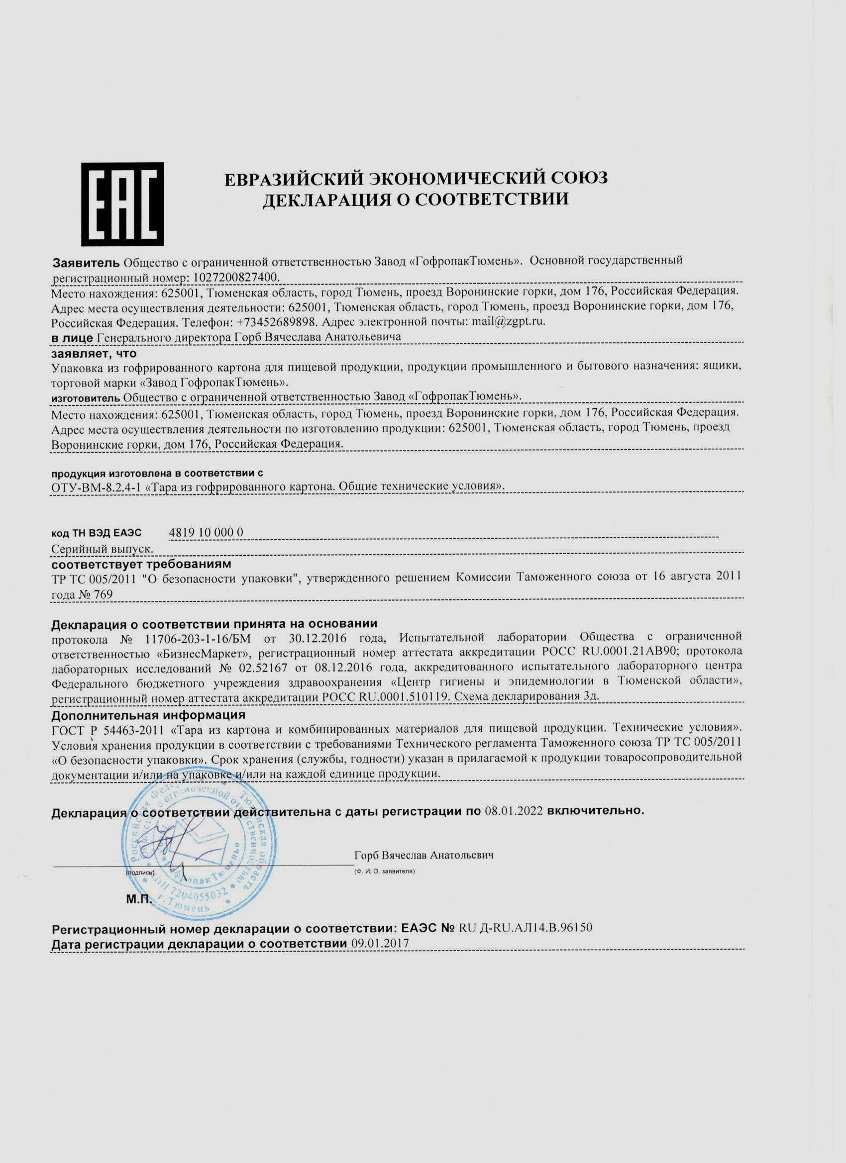 Декларация таможенного союза о соответствии ЕАЭС № RU Д-RU.АЛ14.В.96153 на упаковку из гофрированного картона для пищевой продукции: ящики торговой марки