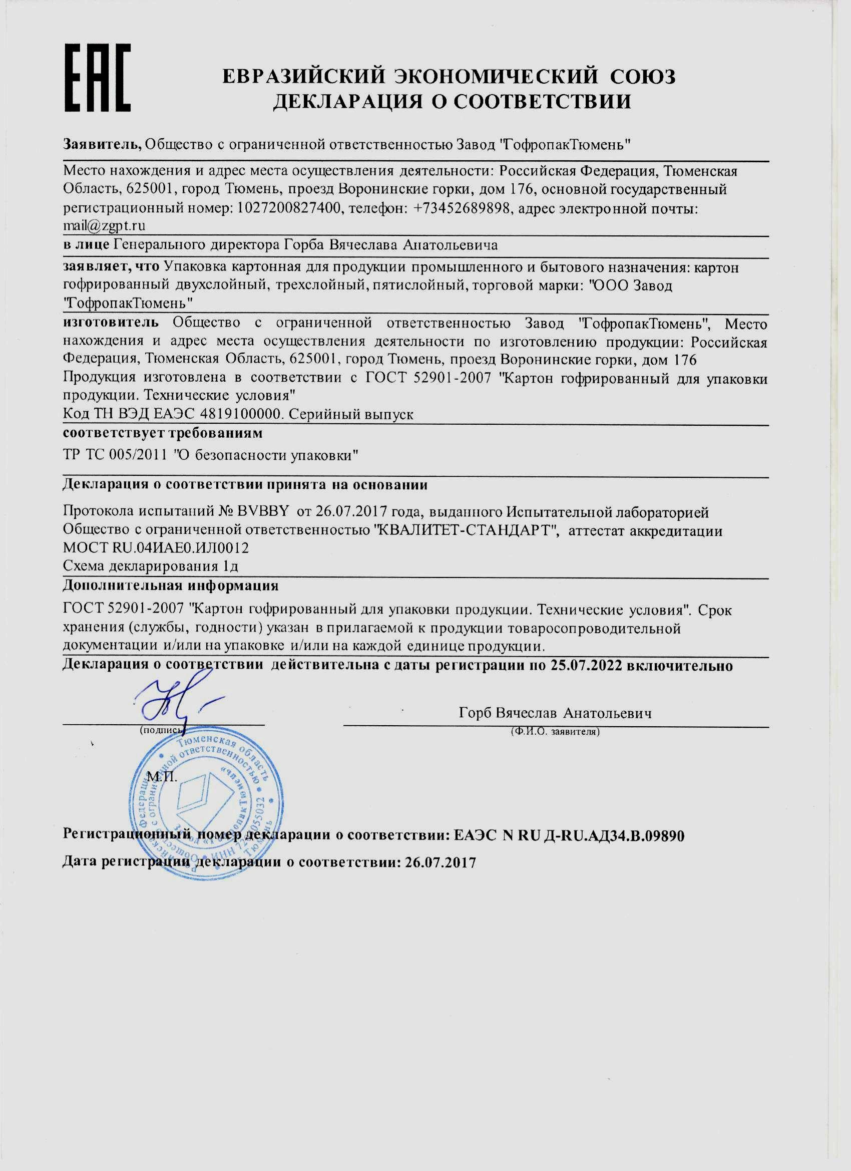 Декларация о соответствии ЕАЭС N RU Д-RU.АД34.В.09890 на картон гофрированный двухслойный, трехслойный, пятислойный