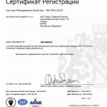 Сертификат о соответствии действующей Системы Менеджмента Качества требованиям стандарта ISO 9001:2015 на производство гофрированного картона, бумажной и картонной тары