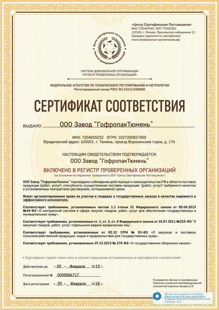 Сертификат надежного поставщика