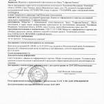 Декларация о соответствии ЕАЭС N RU Д-RU.ТР06.В.0256519 на ящики из гофрированного картона для пищевой продукции, спичек, табачных изделий, моющих средств
